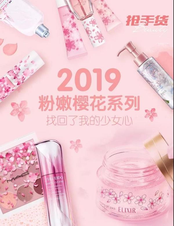 2019粉嫩樱花限定美妆品