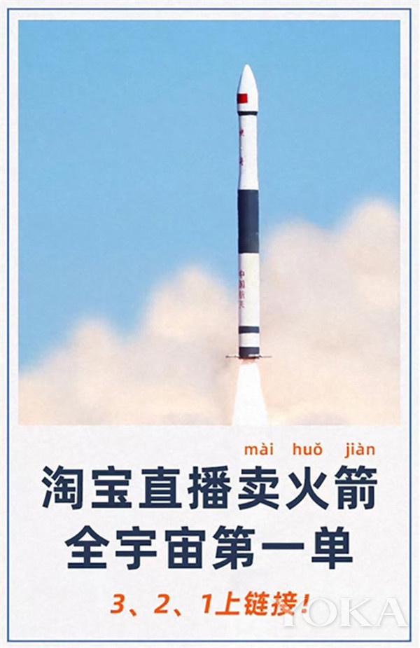 薇婭賣火箭(圖片來源于微博)