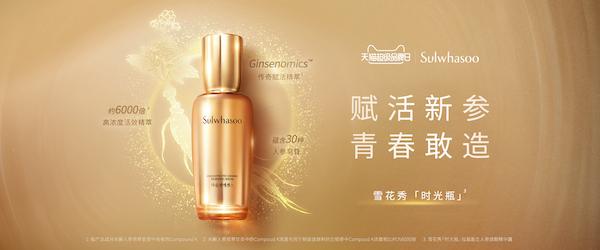 8月25日雪花秀天猫超级品牌日发布会火热开启