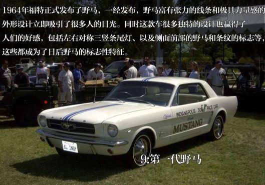 福特野马车型50年发展史