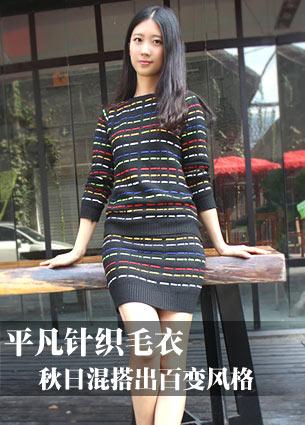 秋季爱上毛衣的浪漫 各种风格帮你吸睛