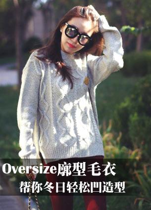 """白色毛衣温暖冬日 变身时尚""""针织美人"""""""