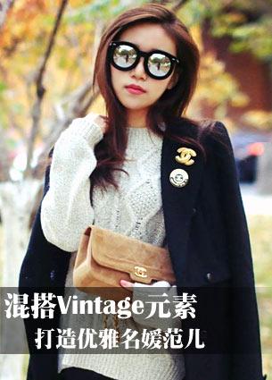 Vintage点缀秋冬