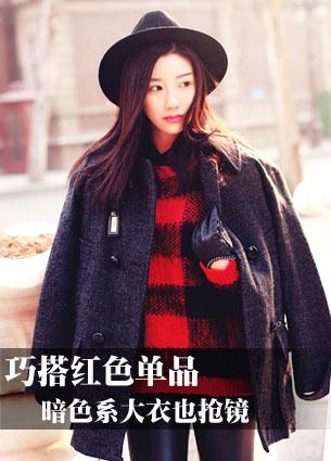 巧搭红色单品让暗色系大衣喜庆迎新春