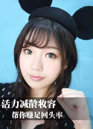 Miss Hana,夏日出行活力减龄妆容