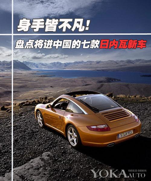 身手皆不凡 将进中国的七款日内瓦新车
