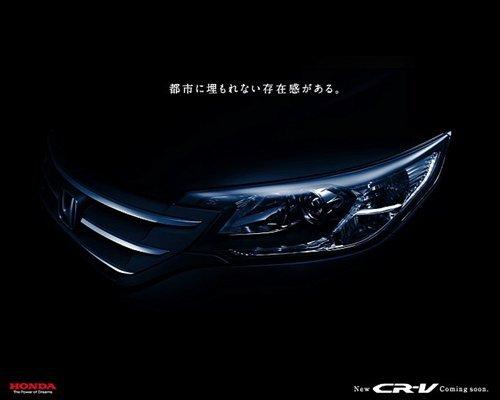 预告图片很酷 新CR-V或将亮相广州车展
