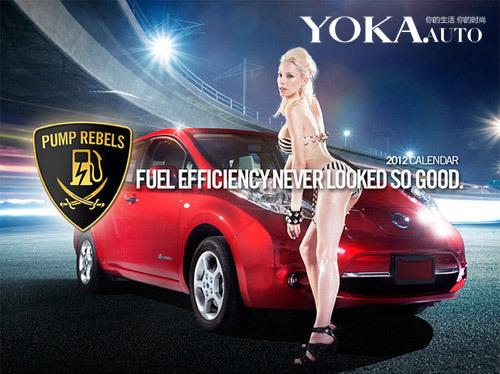 辣妹们与环保车型一起拍摄2012年年历