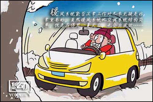 暖风系统能否正常工作对冬季无疑是非常重要的