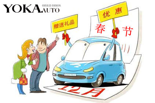春节购车划算否 新年选车目的地全导航
