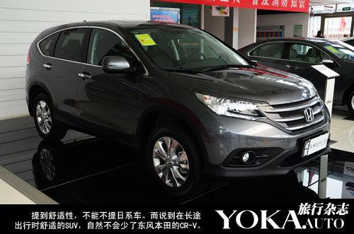 到在长途出行时舒适的SUV,自然不会少了东风本田的CR-V