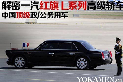 主顶级车 解密一汽红旗L系列高级轿车高清图片