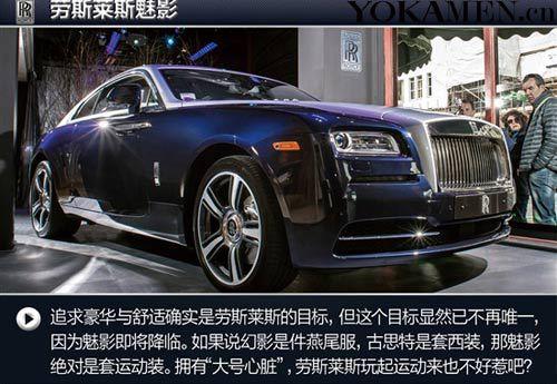 劳斯莱斯魅影 千呼万唤始出来 7款最值得期待车型赏析 高清图片