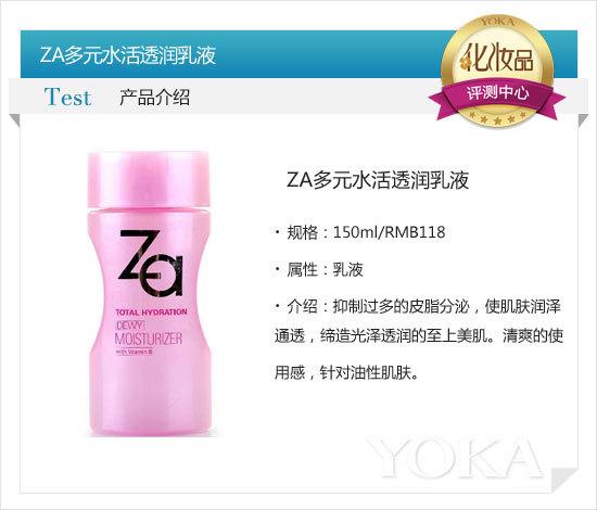 一次解决干燥油性肌  ZA多元水活透润乳液