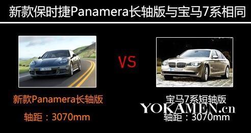 保时捷新panamera加长 与宝马7系同大小高清图片