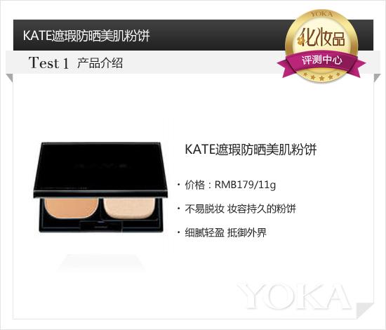 妆容持久又防晒 KATE遮瑕防晒美肌粉饼