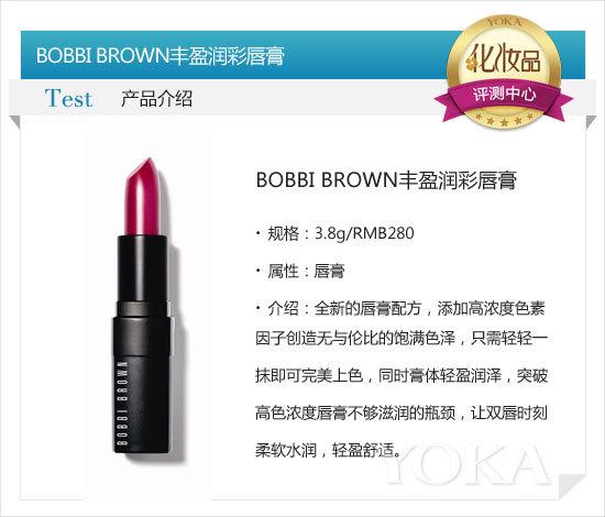 BOBBI BROWN丰盈润彩唇膏评测