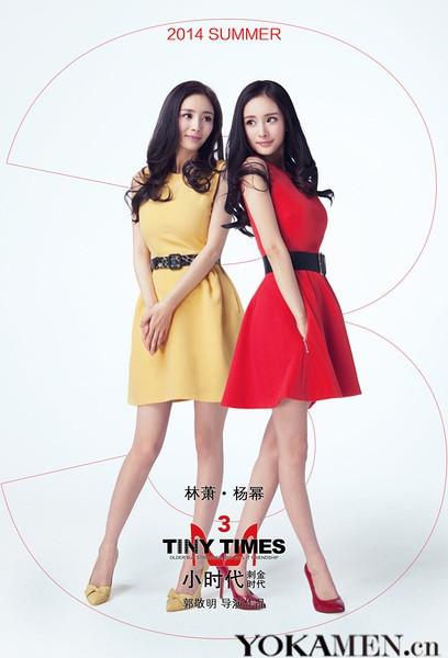 """电影《小时代3》中,""""林萧""""杨幂从穿平底鞋的女大学生彻底蜕变成脚蹬"""