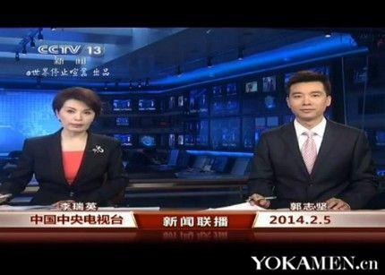 """赵普播报亚洲杯新闻时忘词,脱口而出""""我看看啊"""""""
