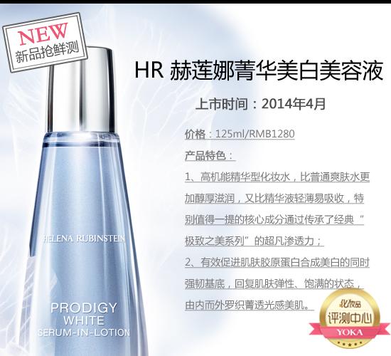 HR赫莲娜菁华美白美容液 抢鲜测
