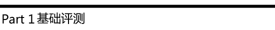 重赋肌肤弹性 巴黎欧莱雅复颜光学嫩肤元液评测