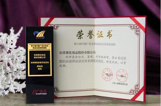 珀莱雅创新营销亮相中国广告主峰会 金远奖银奖殊荣收入囊中