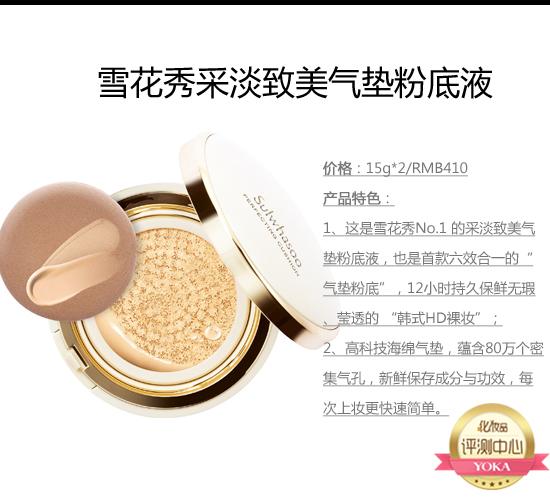 雪花秀采淡致美气垫粉底液  打造韩式HD裸妆