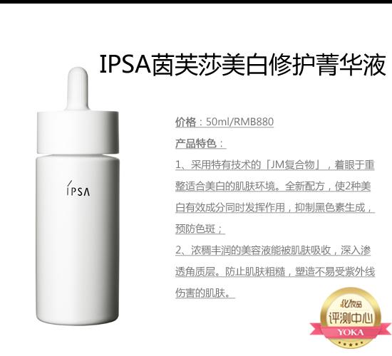 IPSA茵芙莎美白修护菁华液 重整肌肤美白环境