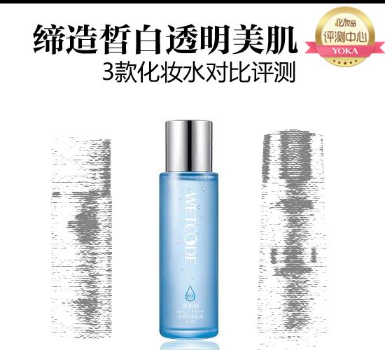 缔造皙白透明美肌 3款化妆水对比评测