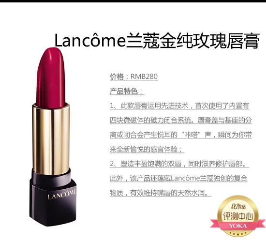 Lancôme兰蔻金纯玫瑰唇膏 极致典雅之选