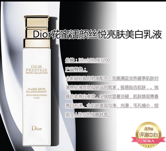 Dior迪奥花蜜活颜丝悦亮肤美白乳液 肌肤焕现青春亮白