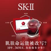SK-II  改写肌肤命运