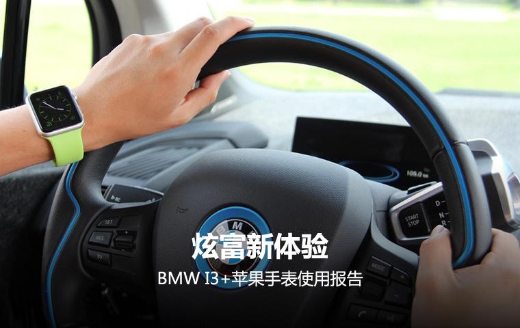 �Ÿ������� BMW i3+ƻ���ֱ�ʹ�ñ���