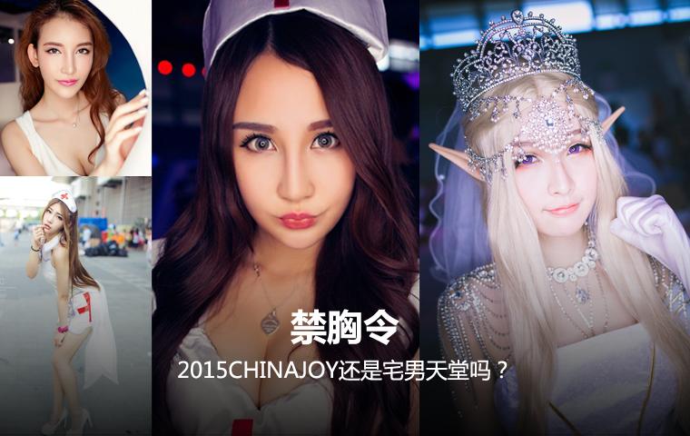 ������ 2015ChinaJoy����լ��������