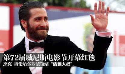"""杰克-吉伦哈尔电影节变西装领结""""儒雅大叔"""""""