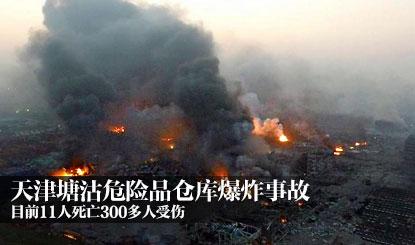 人间炼狱 天津危险品爆炸现场浓烟滚滚